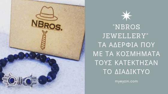 """Nbros Jewellery"": Τα Αδέρφια Που Με Τα Κοσμήματα Τους Κατέκτησαν Το Διαδίκτυο"