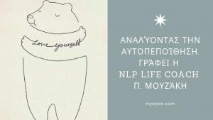 Αναλύοντας την Αυτοπεποίθηση. Γράφει η NLP Life Coach Π. Μουζάκη