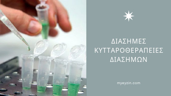 Διάσημες Κυτταροθεραπείες Διασήμων