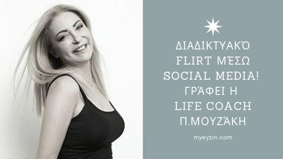 Διαδικτυακό Flirt Μέσω Social Media!  Γράφει η Life Coach Π.Μουζάκη