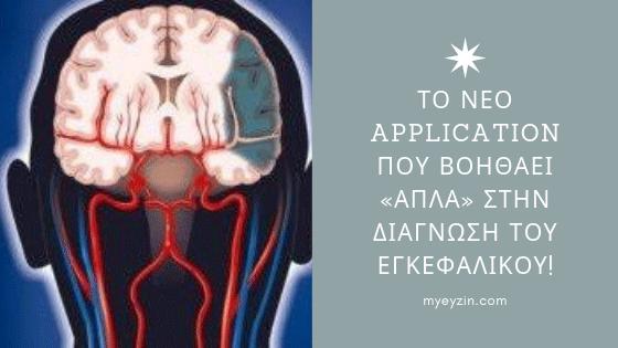 Νέο Application «ΑΠΛΑ» για Διάγνωση Εγκεφαλικού!