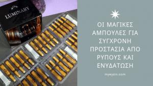 Οι Μαγικές Αμπούλες για Σύγχρονη Προστασία από Ρύπους & Ενυδάτωση – Luminary της Veluderm