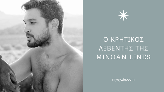 Ο Κρητικός Λεβέντης της Minoan Lines