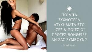 Ποια τα Συχνότερα Ατυχήματα στο …Σεξ; & Ποιες οι Πρώτες Βοήθειες αν σας Συμβούν;