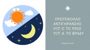 Πρωτόκολλο Αντιγήρανσης: VIT C το Πρωί – VIT A το Βράδυ