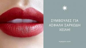 Συμβουλές για Ασφαλή Σαρκώδη Χείλη!