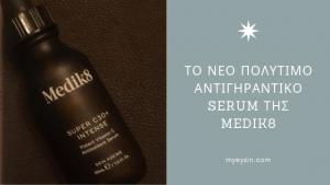 Το Νέο Πολύτιμο Αντιγηραντικό Serum της Medik8