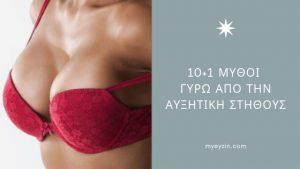 10+1 Μύθοι Γύρω από την Αυξητική Στήθους