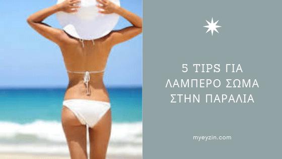 5 Tips για Λαμπερό Σώμα στην Παραλία