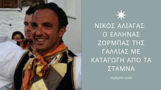 Nίκος Αλιάγας: Ο Έλληνας Ζορμπάς της Γαλλίας με Καταγωγή από τα Σταμνά