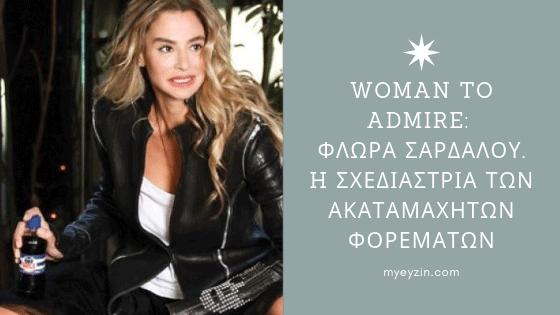 Woman to Admire: Φλώρα Σάρδαλου. H Σχεδιάστρια των Ακαταμάχητων Φορεμάτων