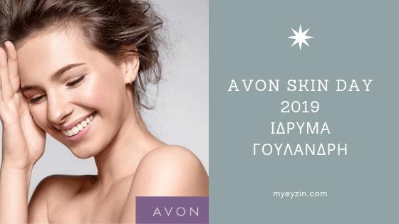 Avon Skin Day 2019