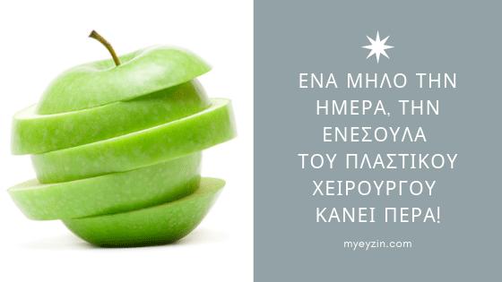 Ένα Μήλο την Ημέρα, την Ενεσούλα (του Πλαστικού Χειρουργού) Κάνει Πέρα!