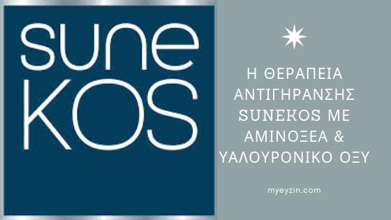 Η Θεραπεία Αντιγήρανσης SUNEKOS με Αμινοξέα & Υαλουρονικό Οξύ