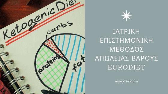 Ιατρική Επιστημονική Μέθοδος Απώλειας Βάρους Eurodiet