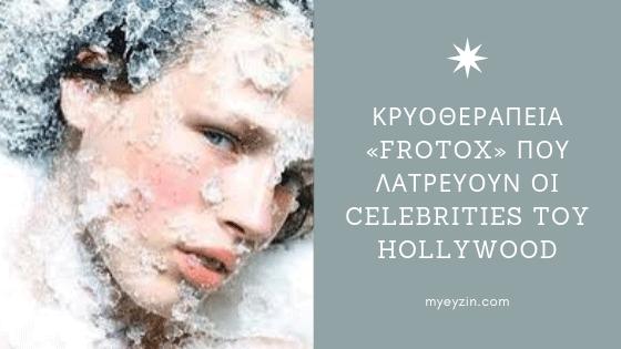Κρυοθεραπεία «FROTOX» που Λατρεύουν οι Celebrities του Hollywood