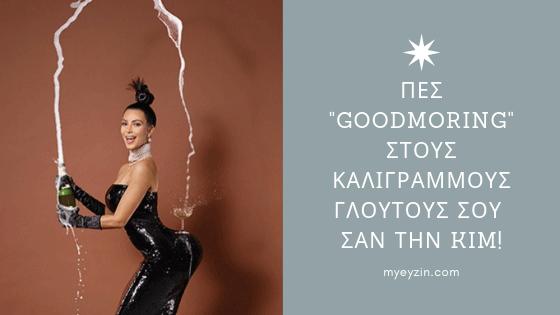 Πες-Good-morning-στους-Καλλίγραμους-Γλουτούς-σου-σαν-την-Kim!