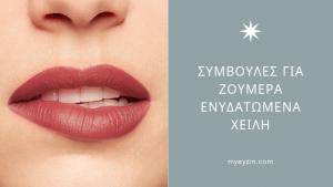 Συμβουλές για Ζουμερά Ενυδατωμένα Χείλη