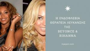 H Ενδοφλέβεια Θεραπεία Λεύκανσης της Beyonce & Rihanna