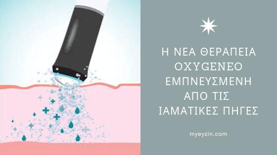 Η-Νέα-Θεραπεία-Oxygeneo-Εμπνευσμένη-από-τις-Ιαματικές-Πηγές