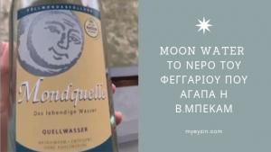 Moon Water – Το Νερό του Φεγγαριού που Αγαπά Η Β.Μπέκαμ