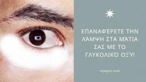 Επαναφέρετε την λάμψη στα μάτια σας με το γλυκολικό οξύ!