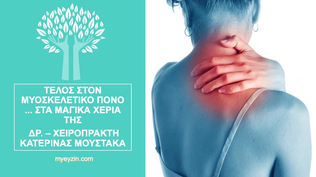 Τέλος στον μυοσκελετικό πόνο… Στα μαγικά χέρια της Δρ. – Χειροπράκτη Κατερίνας Μουστάκα